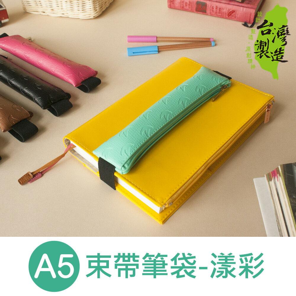 珠友 TF-10023 A5/25K束帶筆袋/文具袋/鉛筆袋-The Fashion