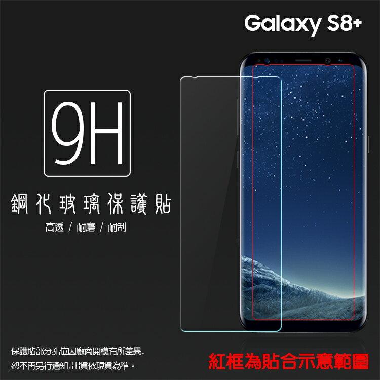 超高規格強化技術 SAMSUNG Galaxy S8 Plus/S8+ SM-G955 鋼化玻璃保護貼/強化保護貼/9H硬度/高透保護貼/防爆/防刮