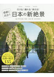 日本的新絕景 想上傳到SNS的奇蹟風景135 | 拾書所