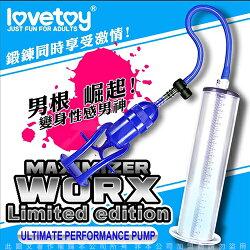 情趣用品-猛男鍛練器 Lovetoy MAXIMIZER WORX 進階款 壓克力真空筒 手拉桿真空強力吸引器