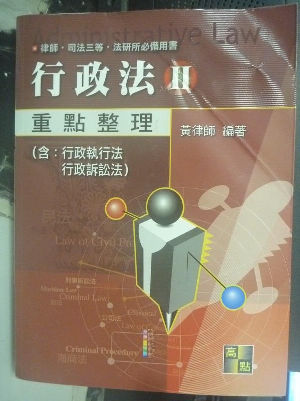 ~書寶 書T4/進修考試_QIU~律師司法~行政法^(含行政執行.訴訟法^)II7 e_黃