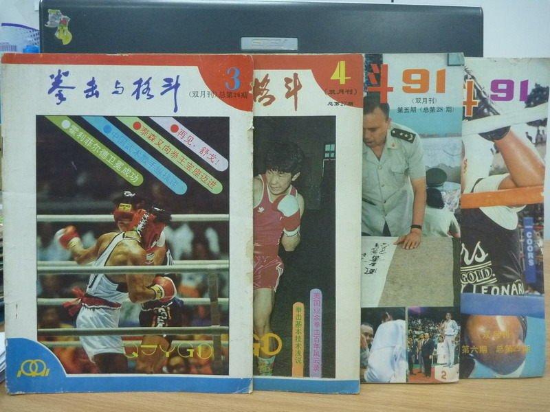 【書寶二手書T3/體育_QOP】拳擊與格鬥_1991.3~6_4本合售