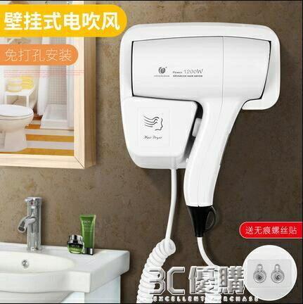 創點酒店賓館家用浴室掛壁式電吹風機免打孔掛牆式幹膚幹髮器 3C  全館免運