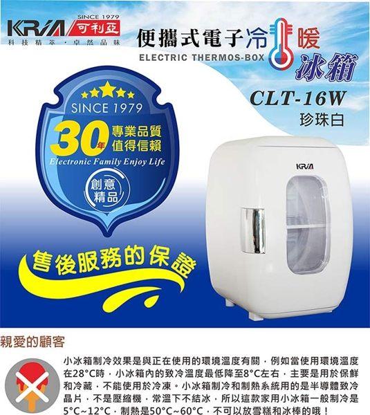 免運費贈保冷劑《 KRIA可利亞》 電子行動冷熱冰箱 / 行動冰箱 / 小冰箱 / 化妝品冷藏箱 CLT-16(白) 1