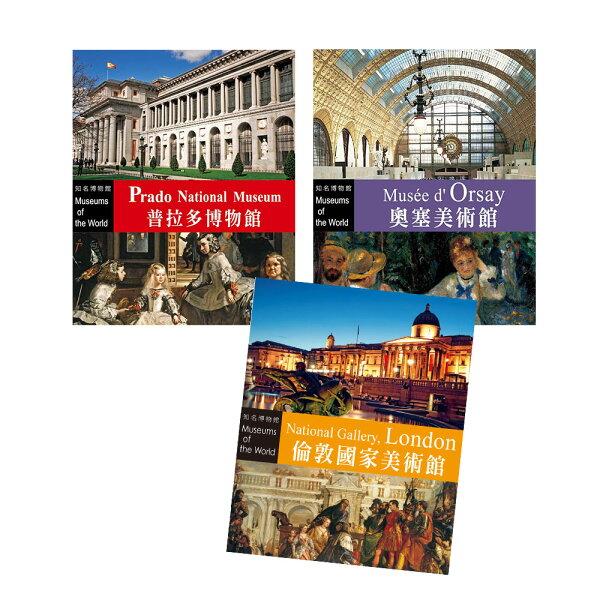 歐洲藝術之旅(英、法、西)合購組A