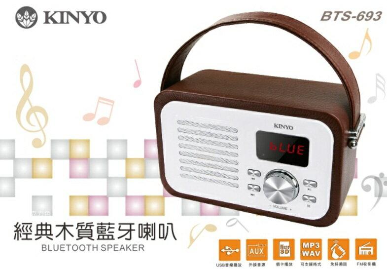 ❤含發票❤團購價❤【KINYO-經典木質藍牙喇叭】❤音響/音樂/筆電/電腦/USB/記憶卡/手機/平板/接聽電話❤