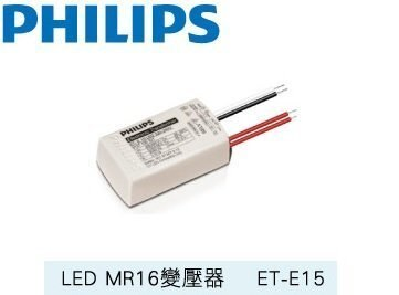 philip飛利浦 LED MR16 變壓器 110V(ET-E15)**獨家特惠**