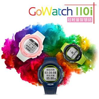 PAPAGO! GOLiFE GoWatch 110i 超輕量智慧運動錶 ◆超輕49克◆防水50米