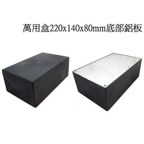 萬用盒(四格式)