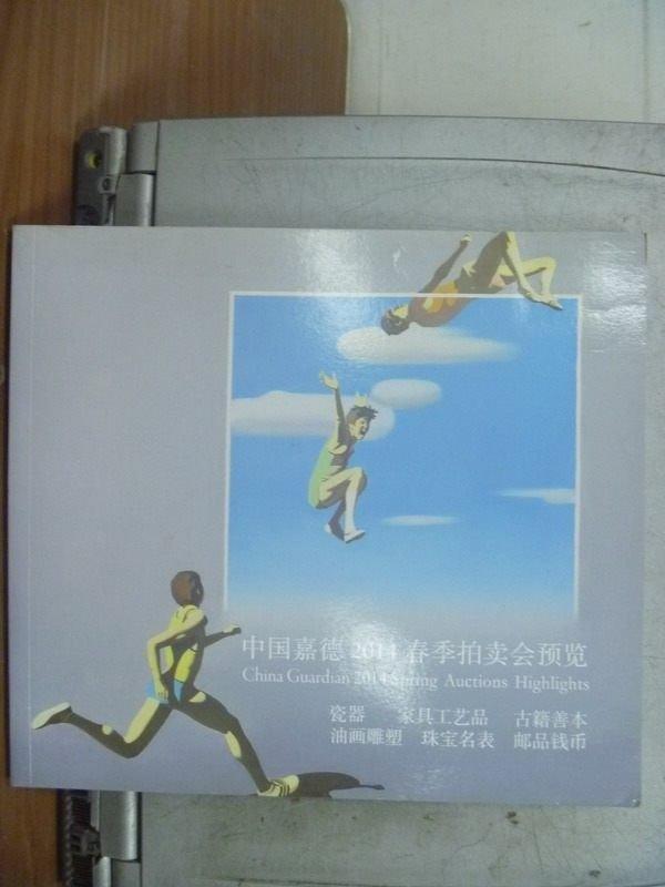 【書寶二手書T4/收藏_HJS】中國嘉德2014春季拍賣會預覽_瓷器.家具工藝品等