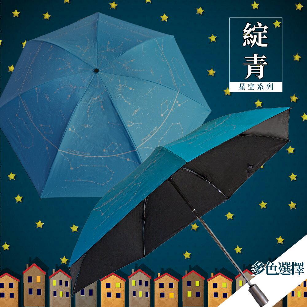 星空圖反向自動折傘-綻青色 久大傘業 反向傘 抗UV 超潑水 (12色可選)
