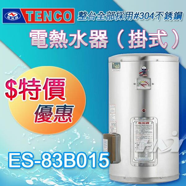 "【TENCO電光牌】ES-83B015貯備型耐壓式電能熱水器/15加侖(不含安裝、區域限制)/另售和成 鑫司熱水器  "" title=""    【TENCO電光牌】ES-83B015貯備型耐壓式電能熱水器/15加侖(不含安裝、區域限制)/另售和成 鑫司熱水器  ""></a></p> <td> <td><a href="