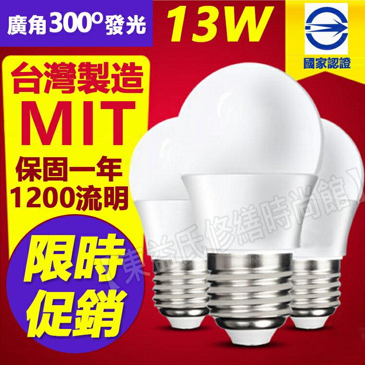 【台灣製造】保固一年 13W廣角型 LED燈泡1200流明全電壓【東益氏】售3W 8W 10W 23W 27W省電燈泡 旭光 東亞