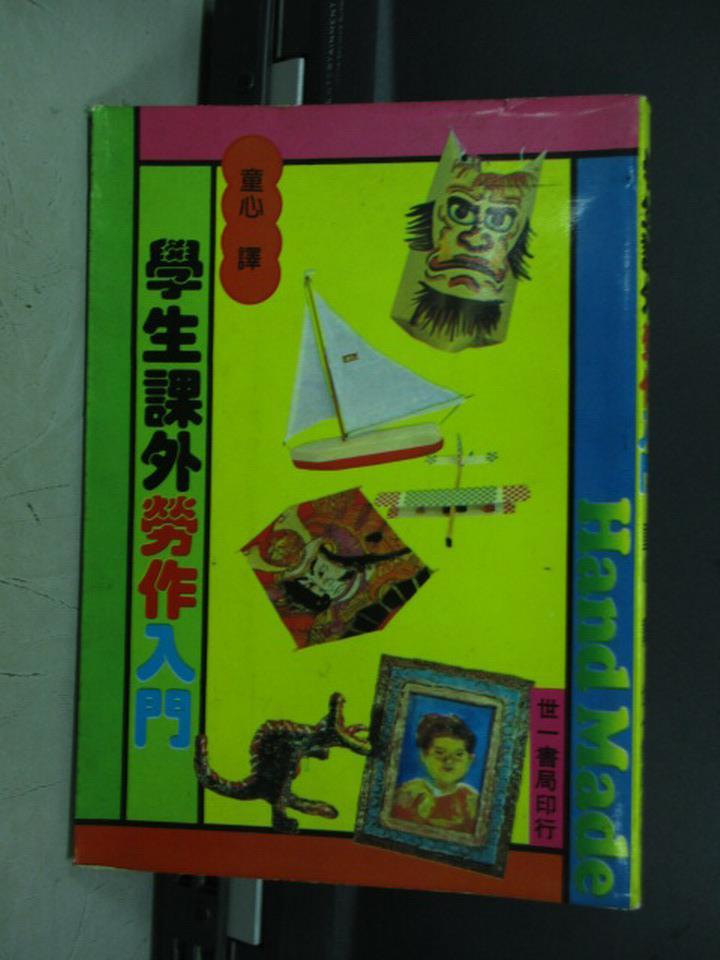 【書寶二手書T8/少年童書_IRV】學生課外勞作入門_童心