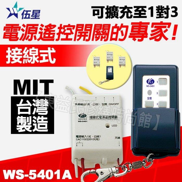 未稅556 伍星 WS-5401A 接線式電源遙控開關 台製《攜帶型 可擴充型 110V/220V共用》【東益氏】