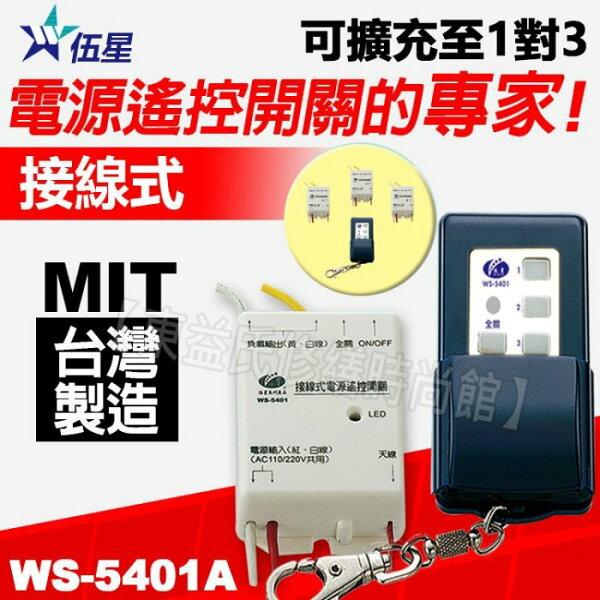 未稅556伍星WS-5401A接線式電源遙控開關台製《攜帶型可擴充型110V220V共用》【東益氏】