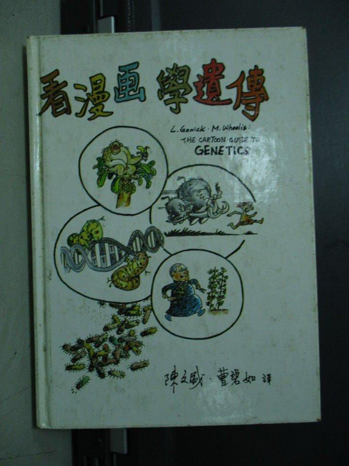 【書寶二手書T3/科學_NSG】看漫畫學遺傳