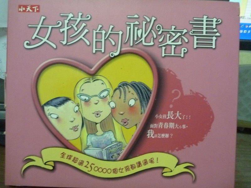 【書寶二手書T4/兩性關係_PDC】女孩的祕密書_凱倫‧葛拉