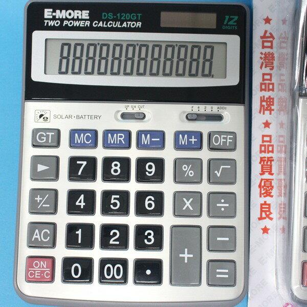 E-MORE DS-120GT 12位計算機 國家考試專用計算機(大台)/一台入{促399}