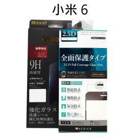 滿版鋼化玻璃保護貼小米6(5.15吋)黑色