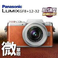Panasonic 國際牌商品推薦【1/4現貨中.立刻出貨】Panasonic松下 GF8(K)+12-32mm (橘) ██  公司貨 平輸另電洽