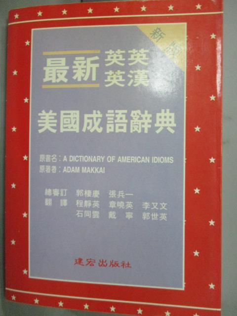 【書寶二手書T2/字典_GLQ】最新英英英漢美國成語辭典_程靜英