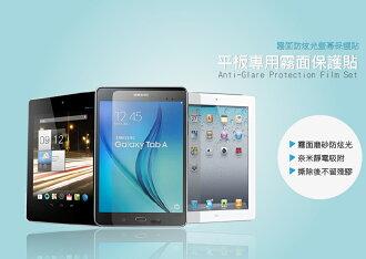 三星Samsung GALAXY Tab S 10.5 T800 Wifi T805 LTE 霧面 抗污 抗手痕 抗刮 靜電 保護貼 營幕 貼 平板
