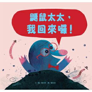 維京 i Book:【維京國際】鼴鼠太太,我回來囉!