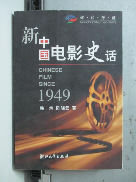 【書寶二手書T4/影視_OSS】新中國電影史話_韓煒, 陳曉雲