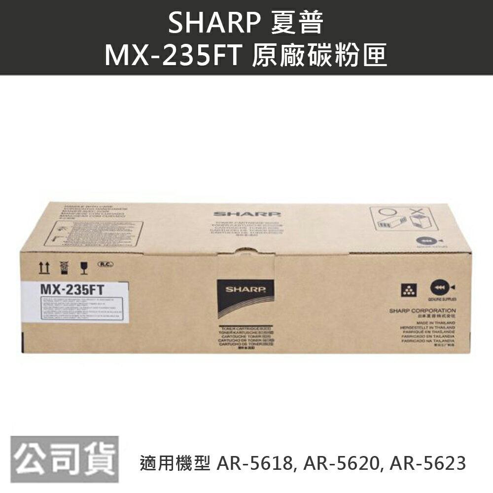 夏普Sharp MX-235FT原廠碳粉匣 適用機型 AR-5618 AR-5620 AR-5623