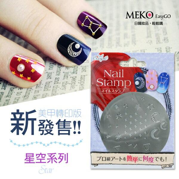 meko美妝生活百貨:【日本Lucky】Crayontouchme指甲油轉印板#星空