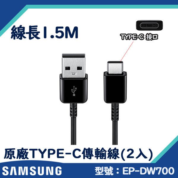 【2入裝】1.5M 三星原廠充電傳輸線 Type-C【快速原廠充電線 TypeC 接口】S8 S8+ NOTE8 C9 Pro A8 2018 S9+ S9 S10