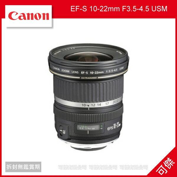 可傑 CANON EF-S 10-22mm F3.5-4.5 USM 彩虹公司貨 保固一年 超廣角鏡 變焦鏡頭