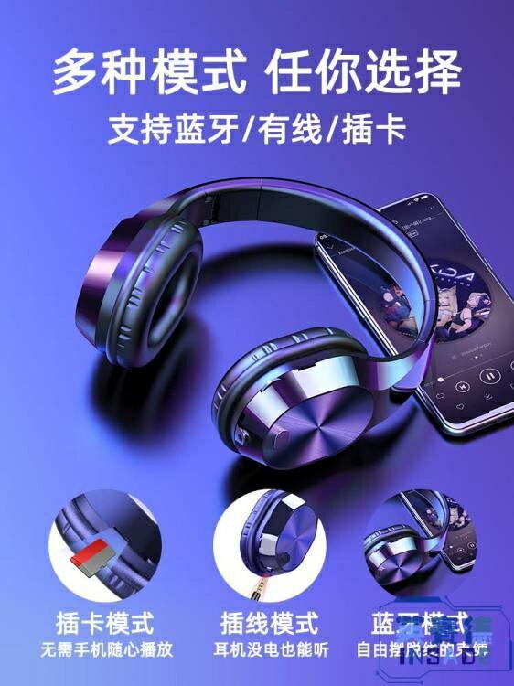 【八折】藍牙耳機遊戲電腦手機頭戴式運動跑步蘋果安卓通用