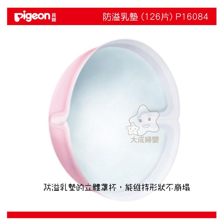 【大成婦嬰】本月特價Pigeon 貝親 舒適型 P16084 防溢乳墊126片 (日本製)原廠公司貨 2
