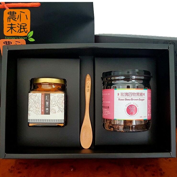 【母親節禮盒】貼心養身 紅薑黃&玫瑰四物黑糖 禮盒