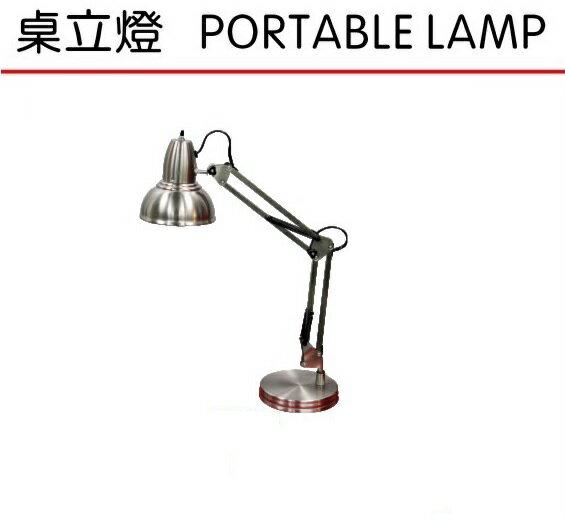 E27 可折式桌燈