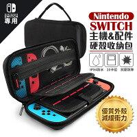switch收納包/周邊配件推薦到【防撞硬殼!遊戲卡槽】任天堂Nintendo Switch硬殼收納包 硬殼包 保護包 防撞包 手提包【A2108】就在皇兒小舖推薦switch收納包/周邊配件
