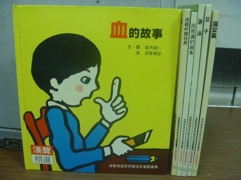 【書寶二手書T9/兒童文學_YAI】血的故事_用紙杯做玩具_雨靴裡的麻雀等_共6本合售_漢聲精選