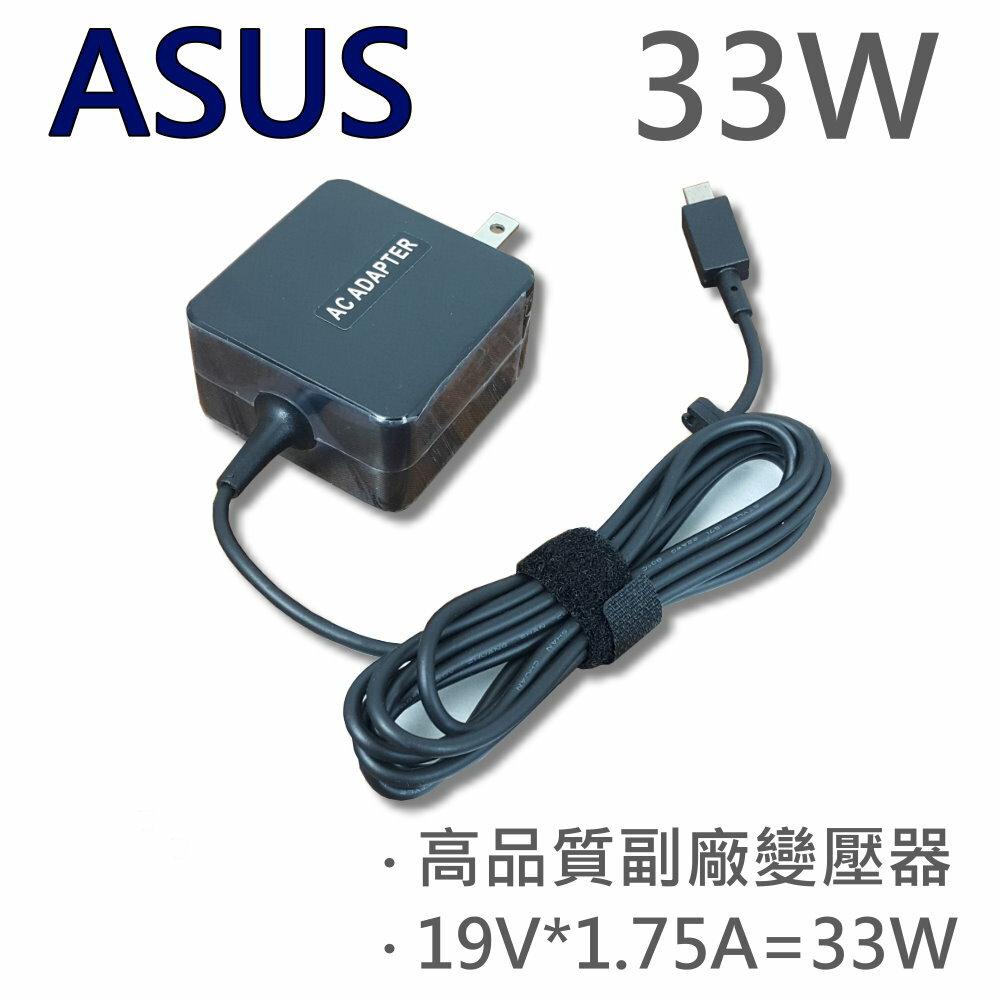 ASUS 華碩 33W 變壓器 充電器 電源線 ADP-33AW AD AD890526 EXA1206UH X205 X205T X205TA E202SA E205SA TP200SA