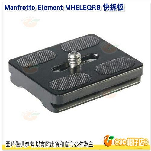 Manfrotto Element MHELEQRB 快拆板 公司貨 快拆座 適用Element系列腳架