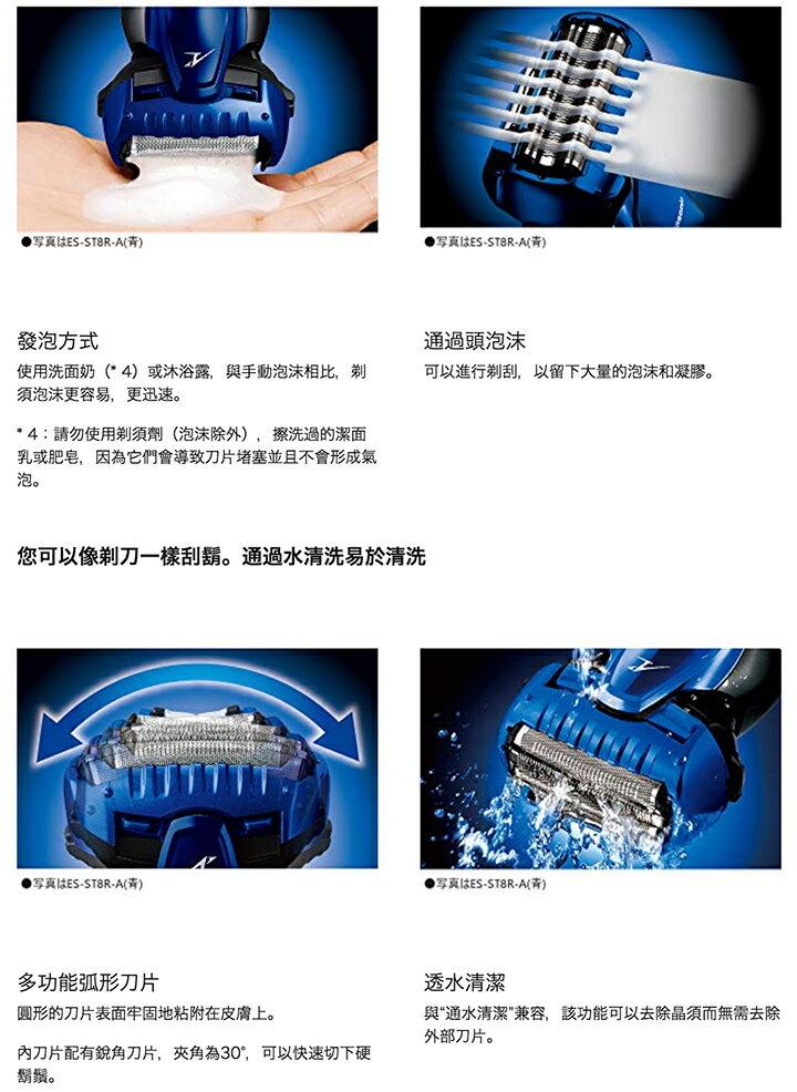 Panasonic【日本代購】松下 電動刮鬍刀 3刀頭 國際電壓 ES-ST2R - 白色