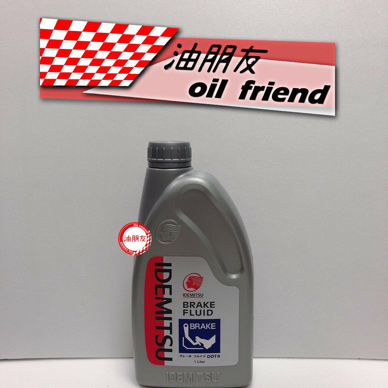 -油朋友-  toyota 三菱 出光 公司貨 IDEMITSU BRAKE FLUID DOT4 出光 煞車油