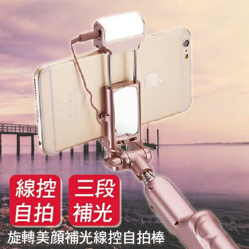 美顏補光線控自拍棒 補光燈 自拍鏡 摺疊 自拍桿 玫瑰金 2