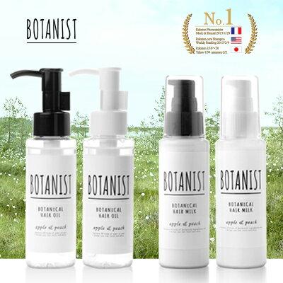 日本必買免運代購-日本kobe-beauty-laboBotanist護髮乳(油)bota-oil-01。共1色