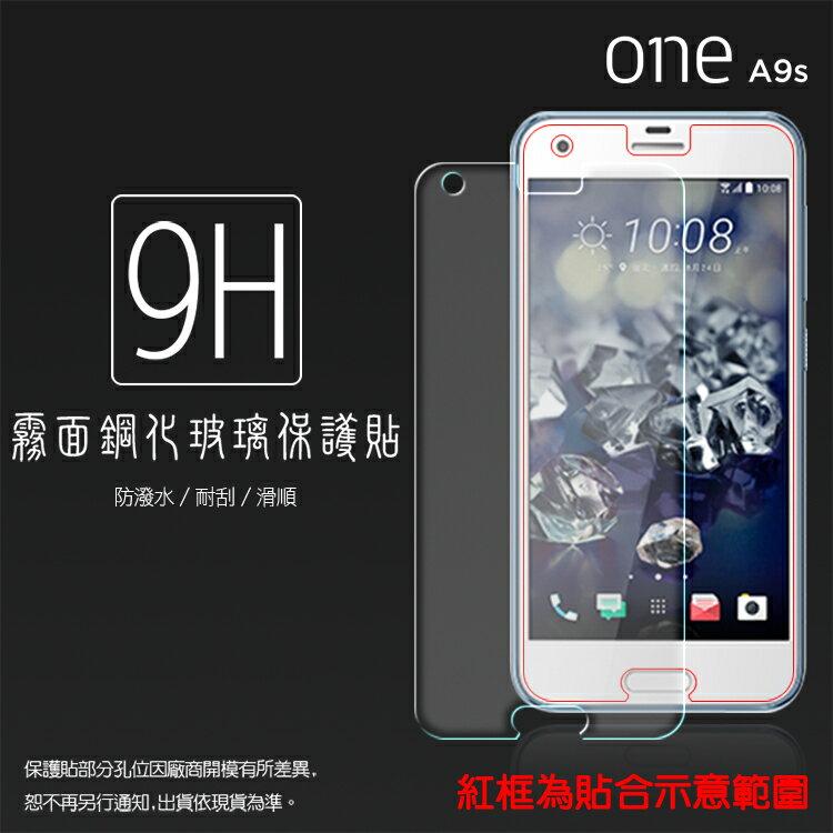 霧面鋼化玻璃保護貼 HTC One A9s A9sx 抗眩護眼/凝水疏油/手感滑順/防指紋/9H/霧面玻璃/手機保護貼/耐磨/耐刮