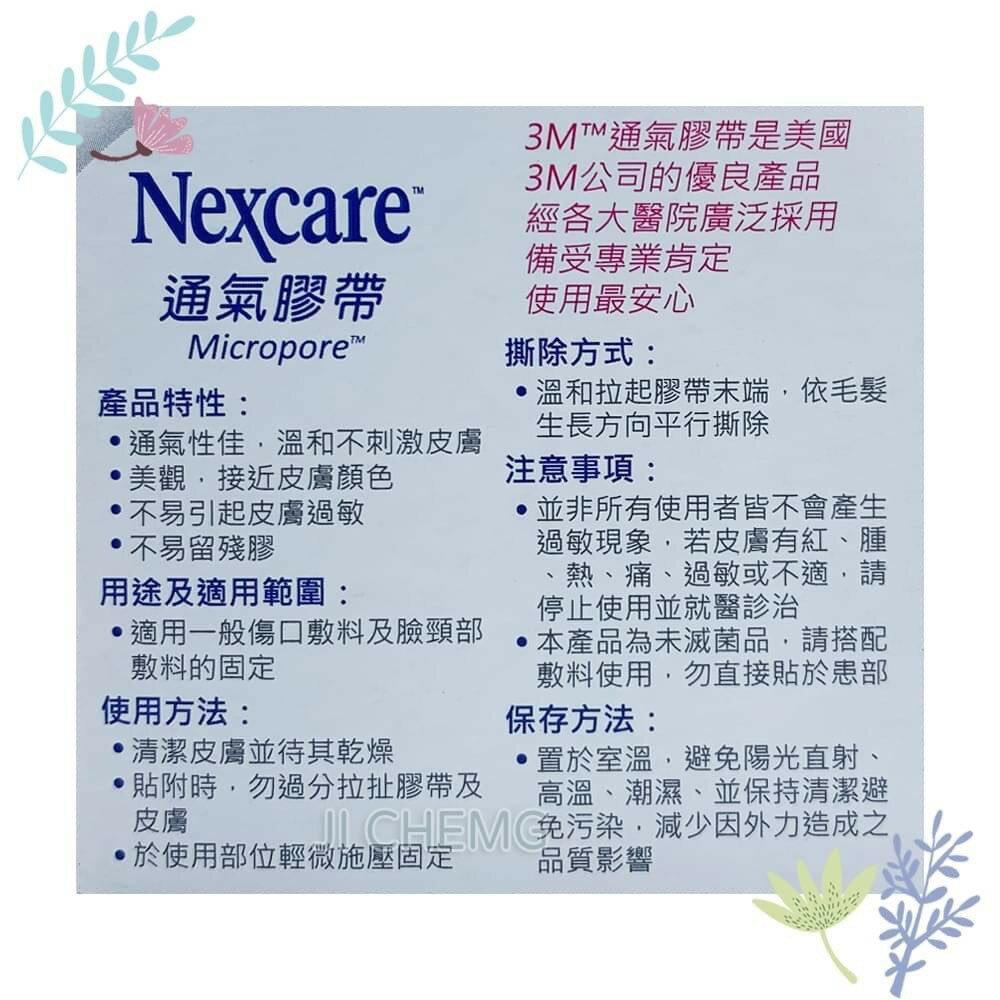 3M Nexcare 膚色膠帶 半吋/1吋 有台 (1捲入) 透氣膠帶 通氣膠帶 紙膠帶