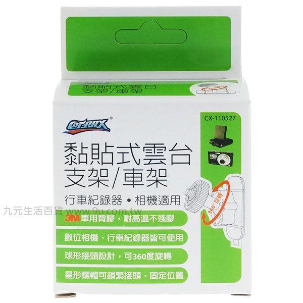 【九元生活百貨】Cotrax 黏貼式雲台支架 3M 雲台車架 轉接架 行車紀錄器
