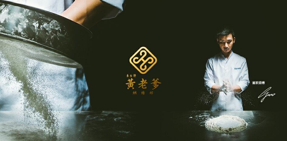東台灣黃老爹烘焙坊 - 限時優惠好康折扣
