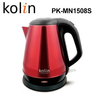 【歌林 Kolin】PK-MN1508S 1.5L 晶彩不鏽鋼快煮壺